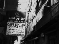 http://www.aixpoz.com/sites/bmanoukian/medias/images/galerie_10/BurjHamud_BM__22_.jpg
