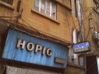 http://www.aixpoz.com/sites/bmanoukian/medias/images/galerie_10/BurjHamud__39_.jpg